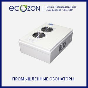 Промышленный атмосферный озонатор OzA  5