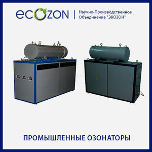 Промышленный кислородный озонатор OzO 600