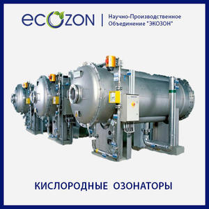 Промышленный кислородный озонатор OzO 1,5 kg
