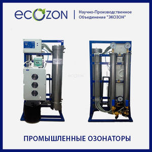 Промышленный кислородный озонатор OzO 200