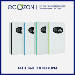"""Бытовой озонатор воды """"ECOZON"""" WA1"""