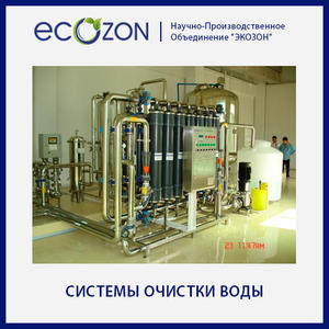 Система очистки воды на линиях розлива WP BL 3