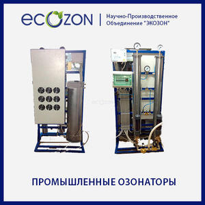 Промышленный кислородный озонатор OzO 100