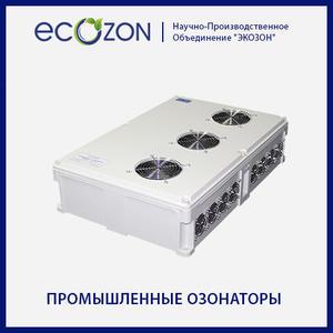 Промышленный атмосферный озонатор OzA  10