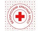Гродненская областная организация Белорусского Общества Красного Креста